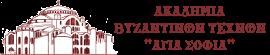 """Ακαδημία Βυζαντινών Τεχνών """"Αγιά Σοφιά"""" Logo"""